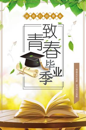 致青春毕业季海报图片
