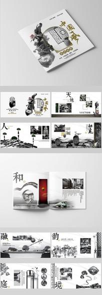 中国风房地产画册