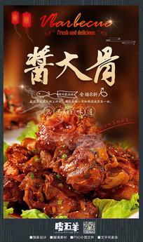 中国风酱大骨宣传海报