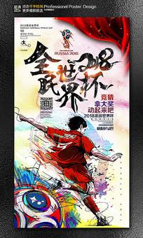 2018全民世界杯竞猜海报