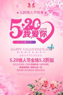 520我爱你情人节海报