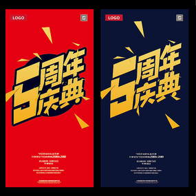 5周年庆宣传活动海报