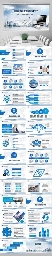 IT互联网络电子科技PPT模板