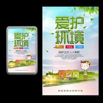 爱护环境环保公益海报