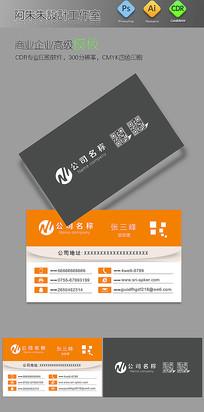 橙色商业名片设计