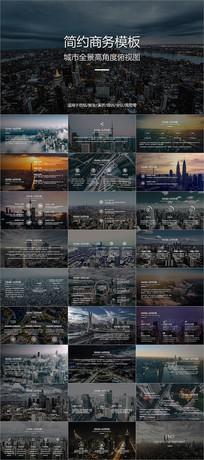 城市全景会议总结培训PPT