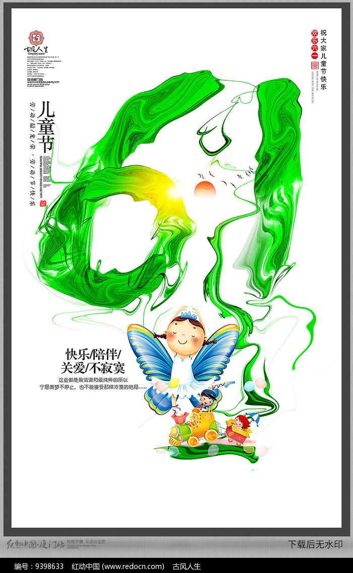 创意儿童节海报设计图片