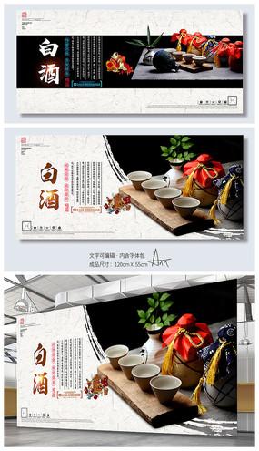 创意中国风酒文化白酒海报