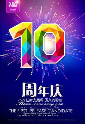 出彩10周年庆海报