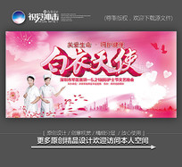 大气512国际护士节宣传海报