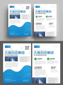 大气蓝色科技企业公司宣传单