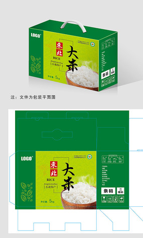 东北大米绿色包装箱