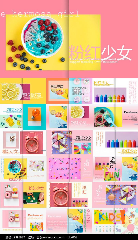 粉色甜美可爱手绘PPT模板