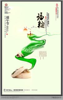 福粽端午节海报