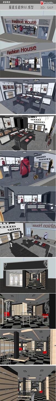 服装店SU模型