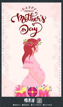 感恩母亲节促销海报