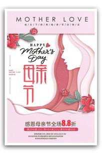 感恩母亲节促销海报模板