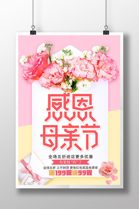 母亲节主题海报