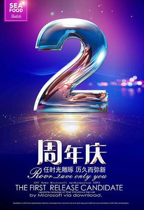 高端2周年庆海报