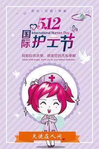 国际护士节节日海报设计