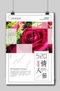 红色玫瑰清新520情人节海报