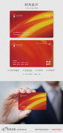 红色喜庆时尚名片设计 PSD