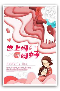 简洁大方的母亲节海报设计