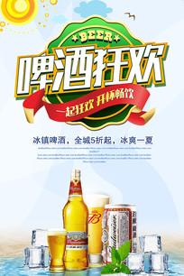 简洁大气夏日啤酒海报