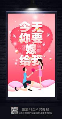 简约520宣传海报设计