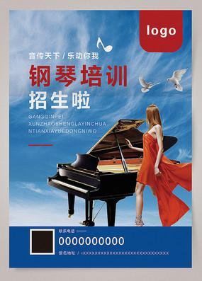简约风钢琴培训海报设计