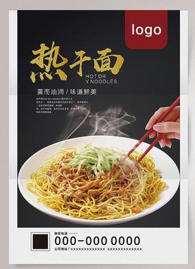 简约风热干面美食海报设计