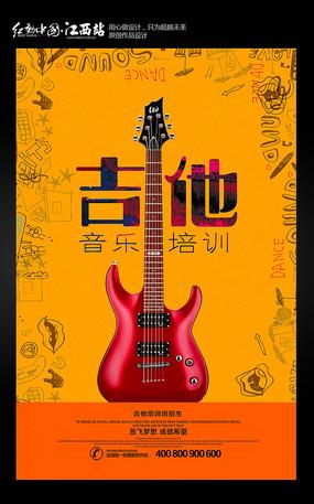 简约吉他班招生海报