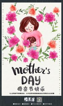 简约水彩母亲节海报