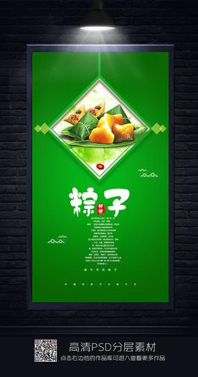 简约粽子促销海报
