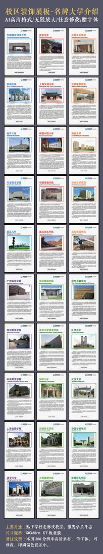 教育机构辅导班文化墙展板