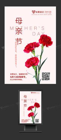 康乃馨母亲节海报宣传设计模板