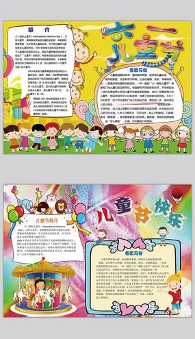 六一儿童节纯真童年梦想手抄报