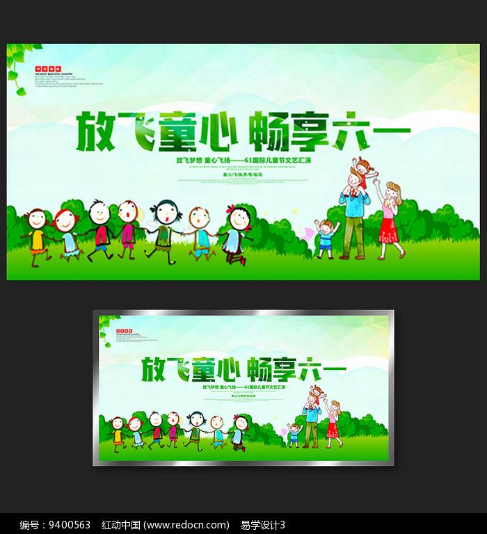 六一儿童节文艺汇演海报图片
