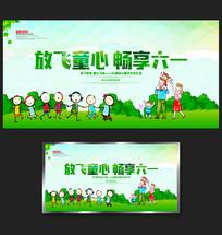 六一儿童节文艺汇演海报