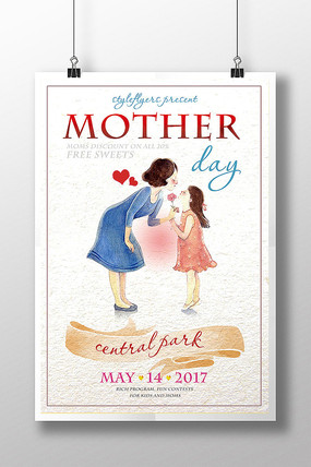 母亲节海报设计