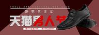 男人节男鞋天猫海报