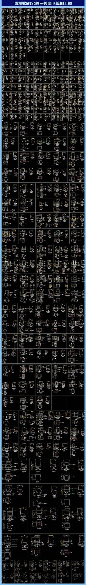 欧美风办公椅三视图下单加工图