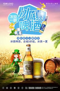 清爽夏日冰镇啤酒海报