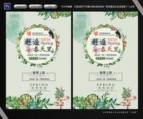 清新春季上新促销海报设计