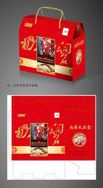 肉类精品包装礼盒设计
