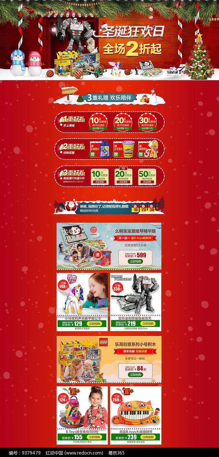 圣诞活动页面装修模板图片
