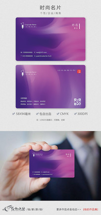 时尚紫色创意名片模版