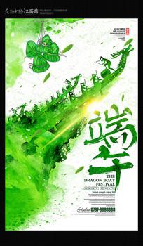 水彩创意端午节宣传海报
