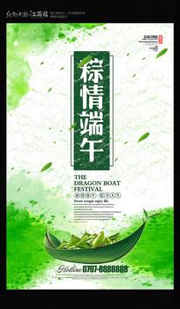 水彩端午节宣传海报设计