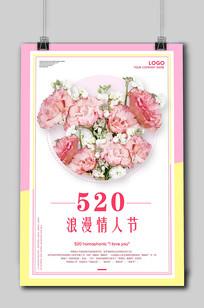 文艺花卉清新520情人节海报